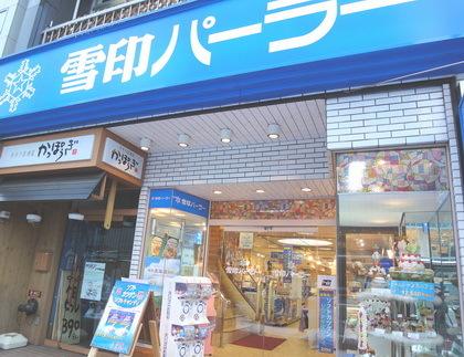 yukijirusipara.jpg